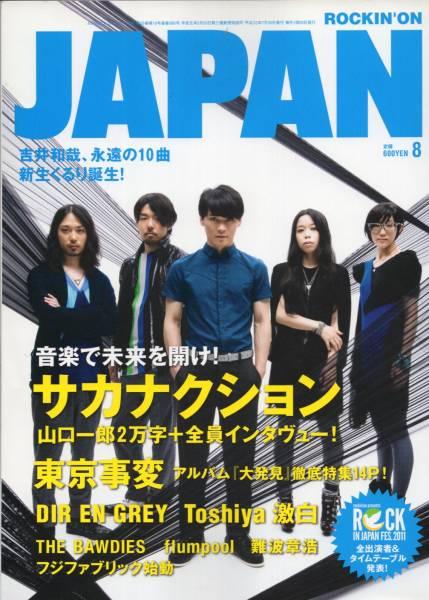 雑誌ROCKIN' ON JAPAN VOL.386(2011/8月号)♪表紙&特集:サカナクション・山口一郎/東京事変・椎名林檎/DIR EN GREY Toshiya/吉井和哉♪_画像1