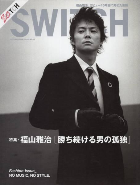 雑誌SWITCH vol.23 No.10(2005年10月号)♪表紙&特集:福山雅治~勝ち続ける男の孤独/栗山千明/一青窈/つじあやの♪