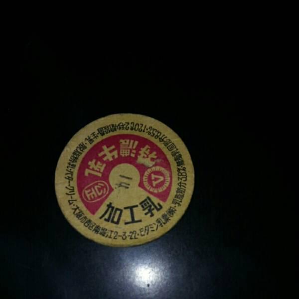 牛乳キャップ■特濃牛乳 ビタミン乳業 大阪市西区_画像1