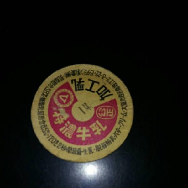 牛乳キャップ■特濃牛乳 ビタミン乳業 大阪市西区_画像2