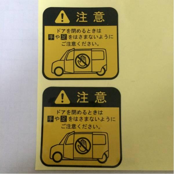 未使用 ダイハツ純正注意ステッカー2毎週 LA600Sタント用 !注意 ドアを閉めるときは手や足をはさまないようにご注意ください。シール 希少_画像1