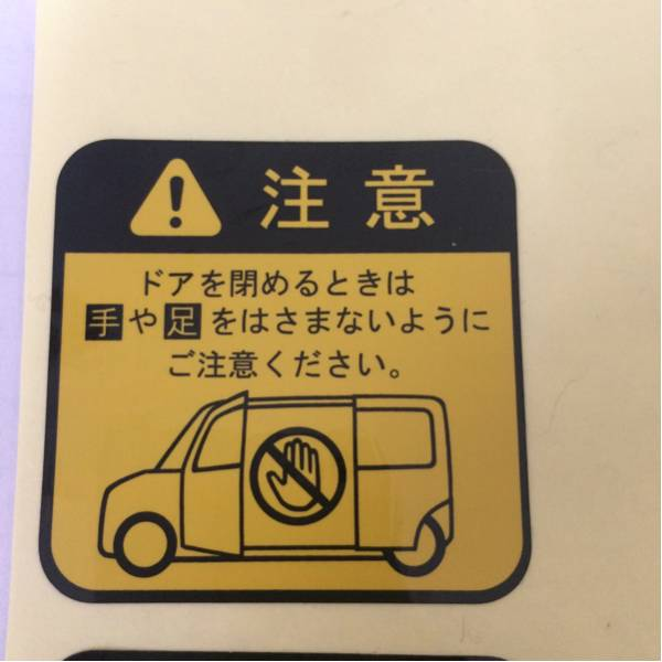 未使用 ダイハツ純正注意ステッカー2毎週 LA600Sタント用 !注意 ドアを閉めるときは手や足をはさまないようにご注意ください。シール 希少_画像3