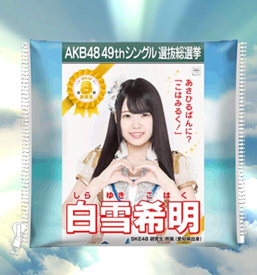 SKE48 研究生 白雪希明 神の手 景品 AKB48 49th シングル 選抜総選挙 ビッグクッション ライブ・総選挙グッズの画像