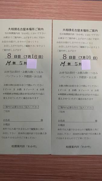 【送料込】7/16(日)大相撲名古屋場所 イス指定席Bペアチケット定価3万円【最前列】お弁当、おつまみ、お土産、お飲み物、お酒、番付票付き