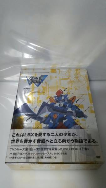 【新品未開封】ダンボール戦機W DVD-BOX1 ディズニーグッズの画像