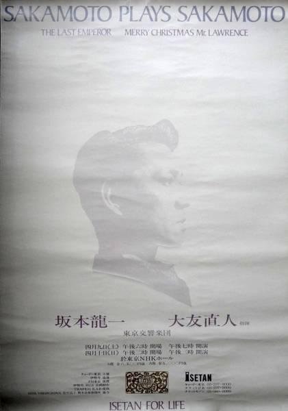 希少◆坂本龍一 1988年 Playing The Orchestra 宣伝告知 B1ポスター YMO
