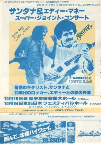 コンサート・チラシ☆サンタナ&エディ・マネー スーパー・ジョイント・コンサート 1979年来日