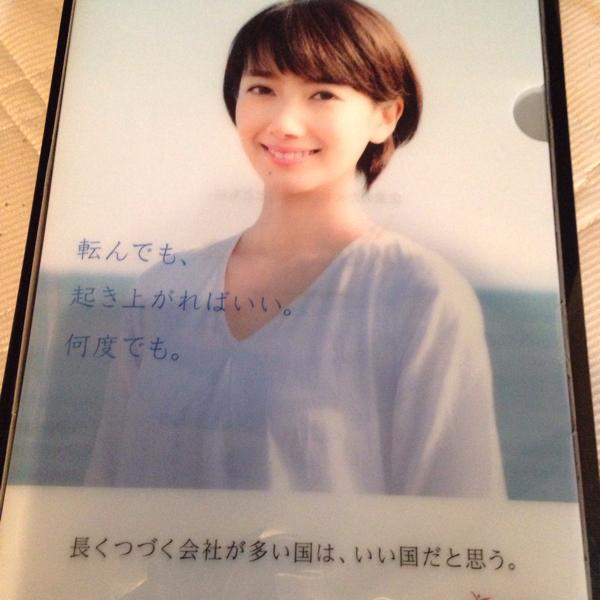 波瑠非売品クリアファイル新品未使用a グッズの画像