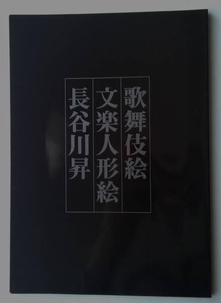 長谷川昇 歌舞伎絵・文楽人形絵 図録