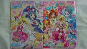 【未使用】GO!プリンセスプリキュア&魔法つかいプリキュア ぬりえ 2冊セット