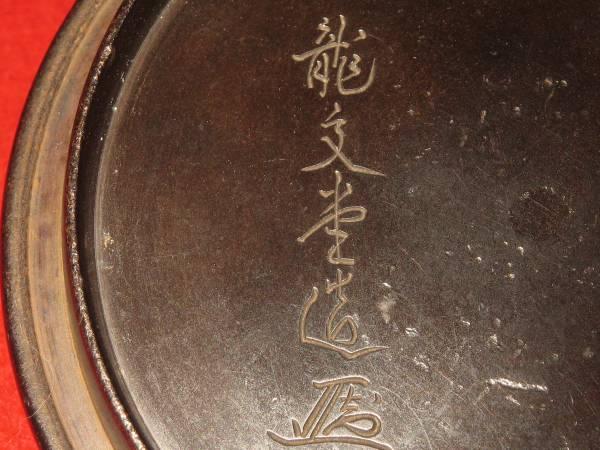◆龍文堂安之介造 提手金銀象嵌 紫銅摘 手取形鉄瓶 青銅唐鏡蓋花押 身横在銘希少共箱◆_画像3