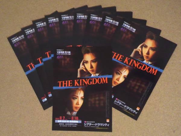 ★宝塚★凪七瑠海 さん・美弥るりか さん『THE KINGDOM』チラシ10枚♪