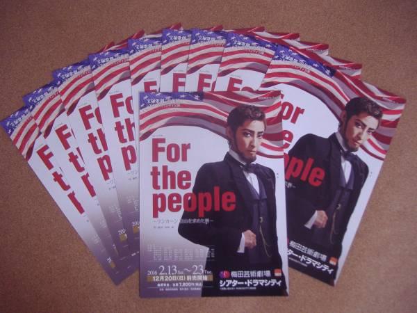 ★宝塚★轟悠 さん♪『For the people』チラシ10枚♪