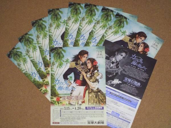 ★宝塚★明日海りお さん『カリスタの海に抱かれて』チラシ10枚♪
