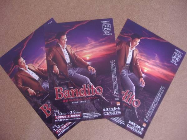 ★宝塚★珠城りょう さん『Bandito』チラシ3枚♪