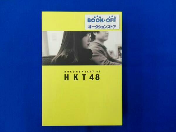 尾崎支配人が泣いた夜 DOCUMENTARY of HKT48 DVDコンプリートBOX ライブグッズの画像