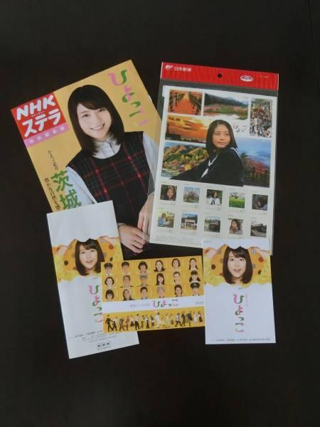 NHK朝ドラ 有村架純さん出演 ひよっこ フレーム切手+リーフレット類2種+ポストカード2種 グッズの画像