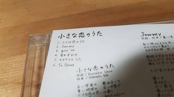 ♪Little Turtles リトルタートルズ【小さな恋のうた】CD♪MONGOL800 亀川晃史/小林 真_画像3