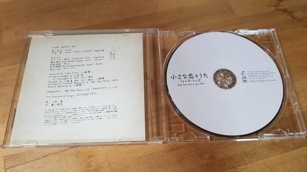 ♪Little Turtles リトルタートルズ【小さな恋のうた】CD♪MONGOL800 亀川晃史/小林 真_画像2