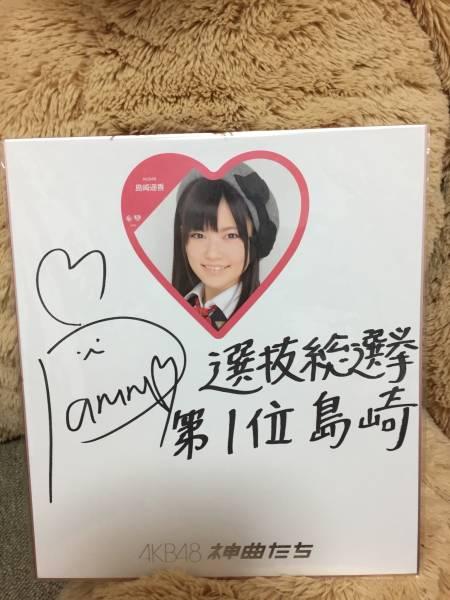 島崎遥香さん ぱるる 直筆サイン色紙 3 グッズの画像