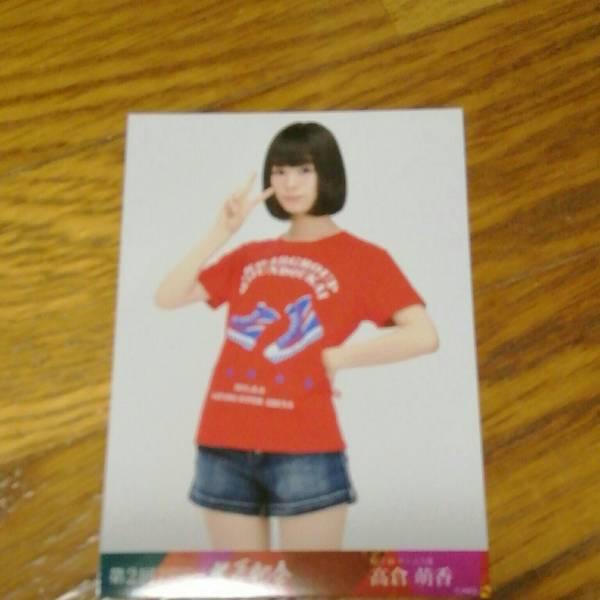 AKB48 第2回大運動会 DVD初回特典写真 NGT48 高倉萌香 ライブ・総選挙グッズの画像