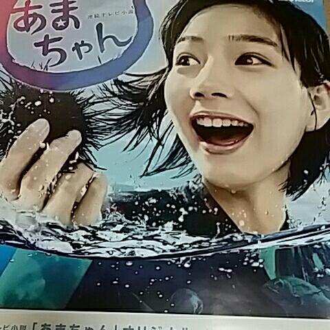 連続テレビ小説☆あまちゃん☆ポスター☆能年玲奈 のん