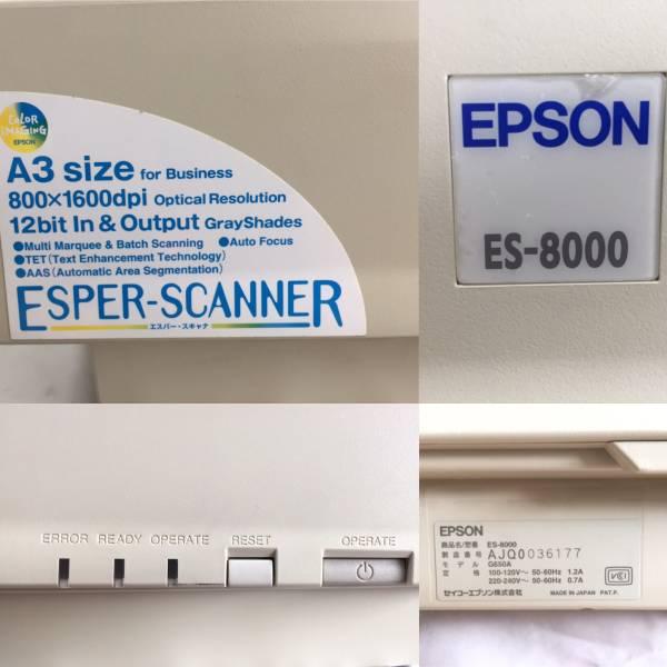 エプソン A3対応 カラースキャナー ES-8000 EPSON_画像3