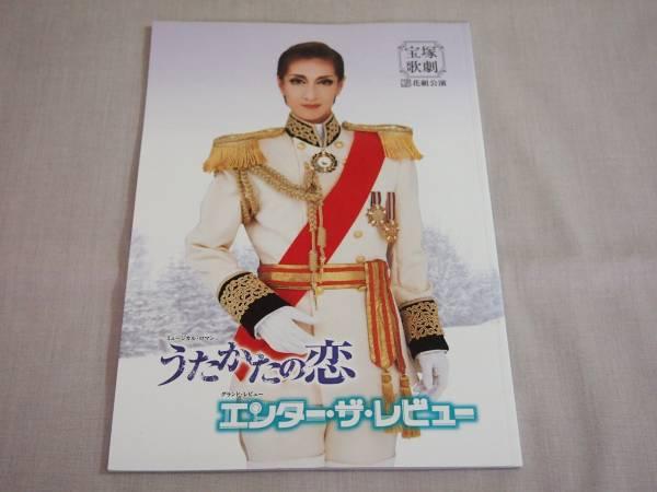 宝塚歌劇 パンフレット 「うたかたの恋 / エンター・ザ・レビュー」花組公演