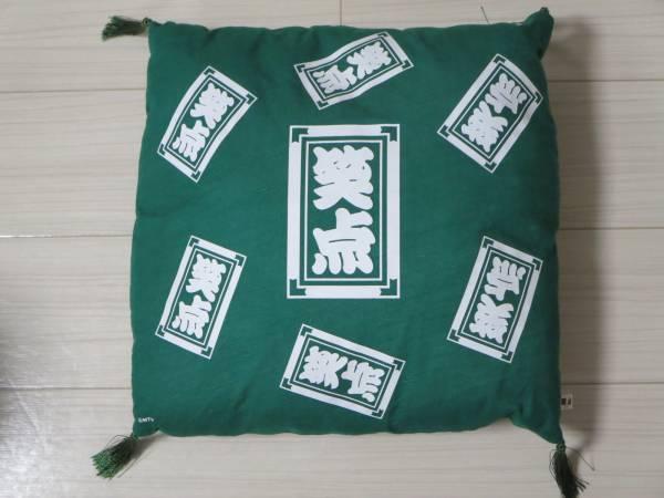 ロ 笑点 座布団型クッション 緑