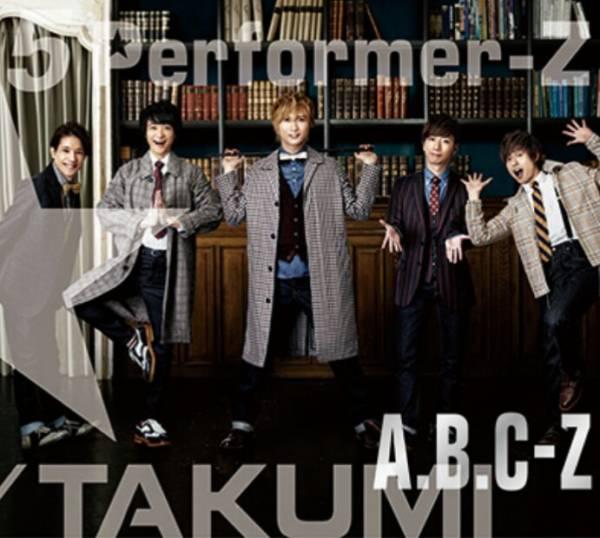 A.B.C-Z◆5 Performer-Z◆初回限定TAKUMI盤(キャンペーンカード無し)新品 コンサートグッズの画像