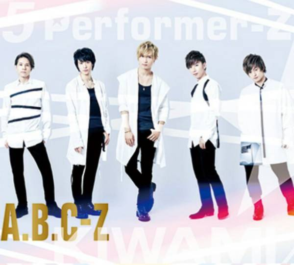 A.B.C-Z■5 Performer-Z■初回限定KIWAMI盤(キャンペーンカード無し)新品 コンサートグッズの画像