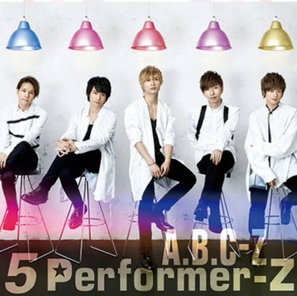 A.B.C-Z★5 Performer-Z★通常盤(キャンペーンカード無し)新品 コンサートグッズの画像
