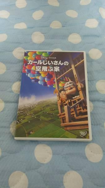 カールじいさんの空飛ぶ家 DVD ディズニー ディズニーグッズの画像