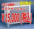 【送料無料】 家庭用 ゴミステーション カラス対策 コンパク