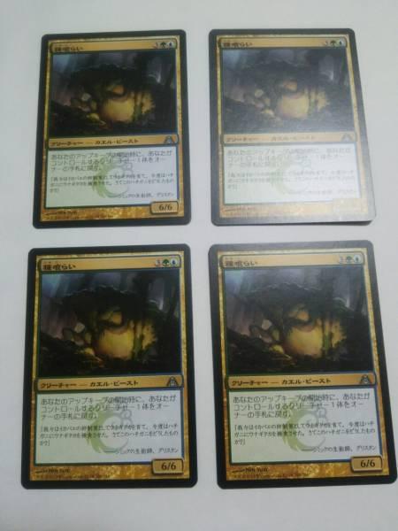 MTG マジックザギャザリング 種喰らい 日本語版 4枚セット_画像1