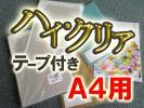 6月16日製造★200枚★OPP袋A4用テープ付25X225