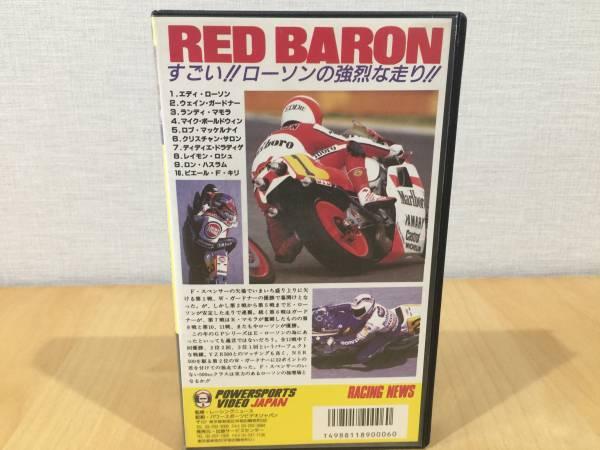 '86世界選手権シリーズ 500cc総集編 WGP 1986 VHS ローソンガードナースペンサー_画像1