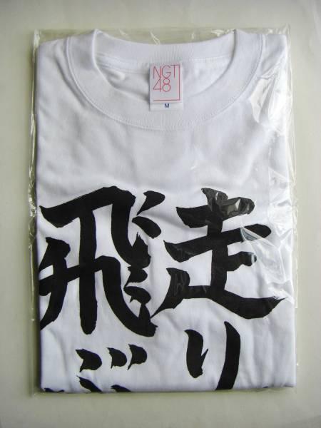◎NGT48 本間日陽 2017年書初めTシャツ(箱なし) Mサイズ 新品 /書き初め ライブグッズの画像