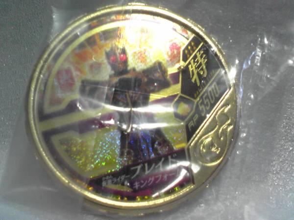 ⑧ 仮面ライダー ブットバソウル 08弾大当り 金(ブレイド キングフォーム) + 銀2種(クウガダークアイ/武装チェイサー) 未使用 _画像2