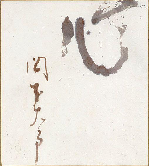 【特選】岡本太郎色紙「心」毛筆 サイン