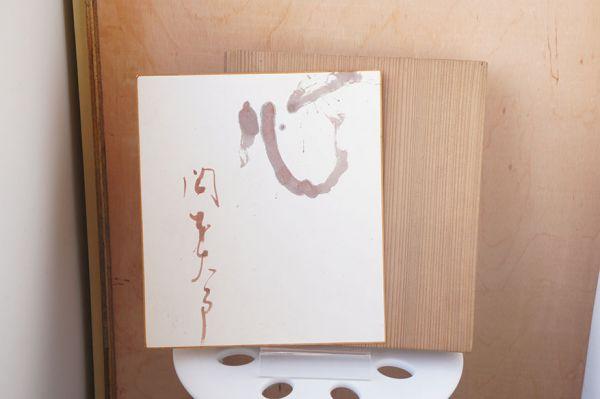 【特選】岡本太郎色紙「心」毛筆 サイン_画像3