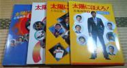 太陽にほえろ  200回記念  名場面集 4冊  日本テレビ  石原裕次郎  程度良し