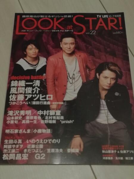 送込☆LOOK at STAR! vol.22 2006年10/7 錦織一清 風間俊介 佐藤