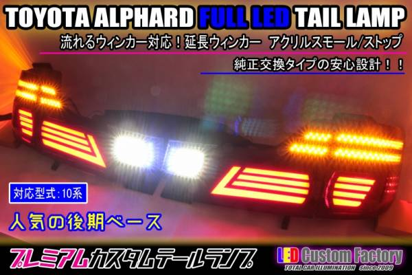 ☆10 アルファード 後期 フルLEDテール アクリル 流星対応ウィンカー ブラックラメ