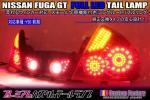 ☆Y50 フーガ 前期 GT フルLEDテール 8灯化 流星対応 インナーブラックラメ