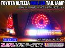 ★☆アルテッツァ フルLEDテール リフリング スモール切替 ラメ 流星☆★