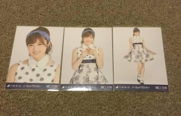 乃木坂46 シークレットグラフィティー 生写真 樋口日奈 コンプ 1円スタート