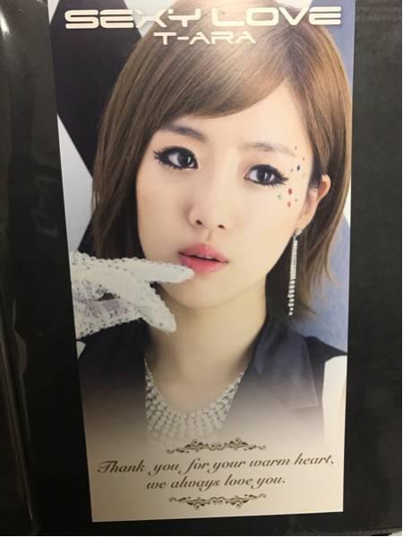 T-ARA ウンジョン SEXY LOVE 手渡しカード ライブグッズの画像