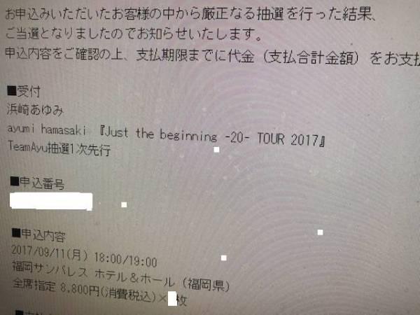 FC最速先行枠 9/11月 浜崎あゆみ 福岡サンパレス 9月11日 チケット ayumi hamasaki Just the beginning 20