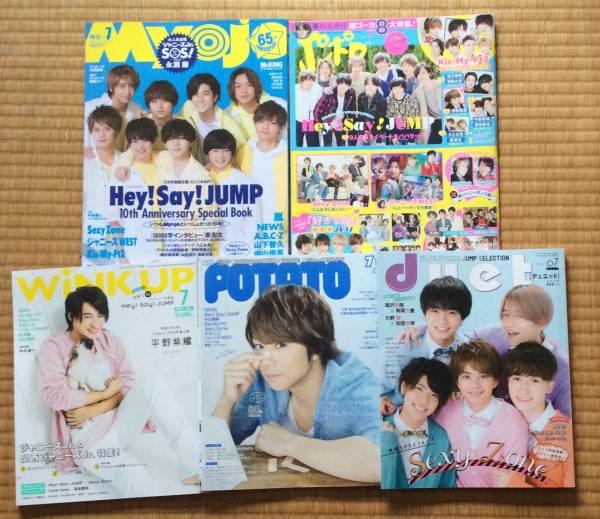 Kis-My-Ft2 切り抜き 最新号 アイドル誌 7月号5誌 キスマイ ★ MYOJO ポポロ POTATO duet winkup